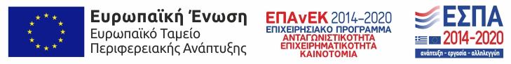 ΕΠΑνΕΚ 2014-2020, Επιχειρησιακό Πρόγραμμα - Ανταγωνιστικότητα - Επιχειρηματικότητα - Καινοτομία. Ενίσχυση Τουριστικών ΜΜΕ γα τον εκσυγχρονισμό τους και την ποιοτική αναβάθμιση των παρεχομένων υπηρεσιών